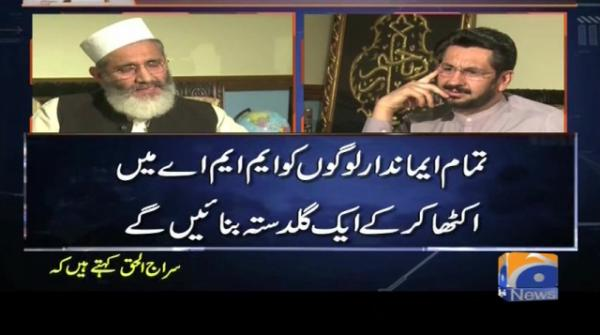 It is premature to say anything about reconstituting MMA: Siraj-ul-Haq