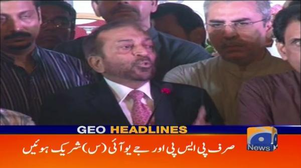 Geo Headlines - 08 PM - 22 August 2017