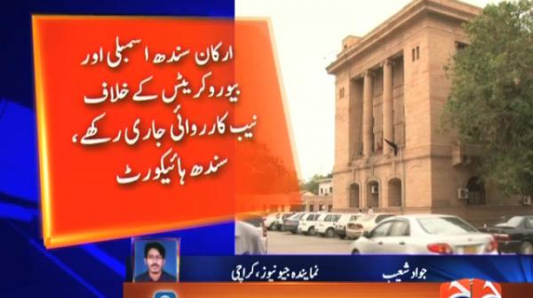 Interim order against 'anti-NAB' law to continue, observes SHC 22-August-2017