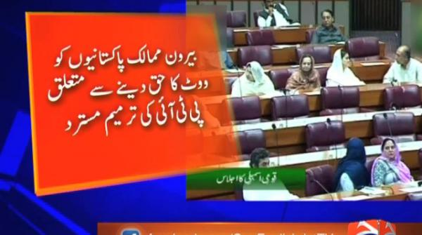 NA passing Electoral Reforms Bill 2017 today 22-August-2017