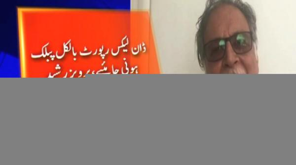 Pervez Rashid demands Dawn Leaks report be made public 22-August-2017