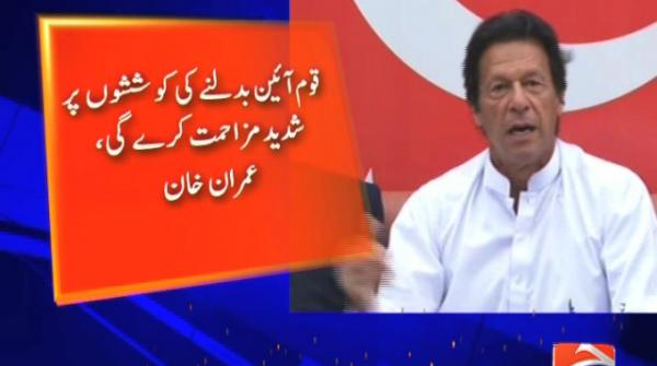 Govt giving legal cover to Sharif family's corruption: Imran Khan 22-August-2017