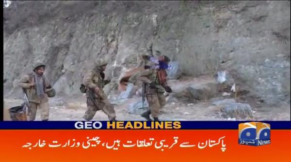 Geo Headlines - 12 AM - 23 August 2017