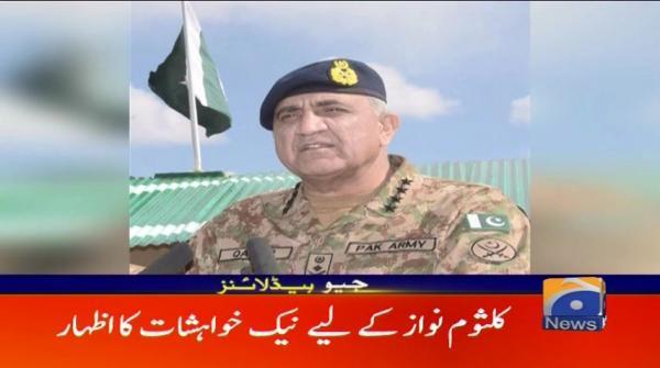 Geo Headlines - 12 AM - 24 August 2017