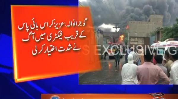 Nine fire tenders extinguishing intense factory blaze in Gujranwala 24-August-2017