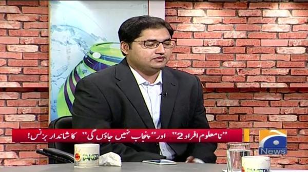 Geo Pakistan 05-September-2017
