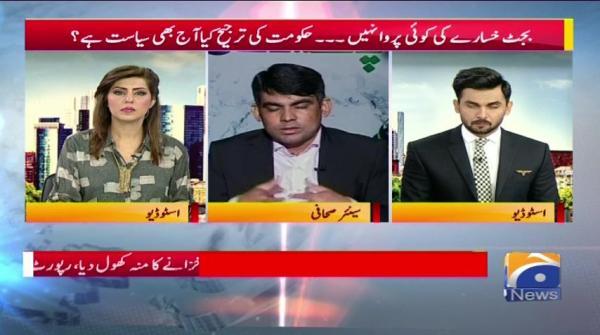Geo Pakistan 06-September-2017