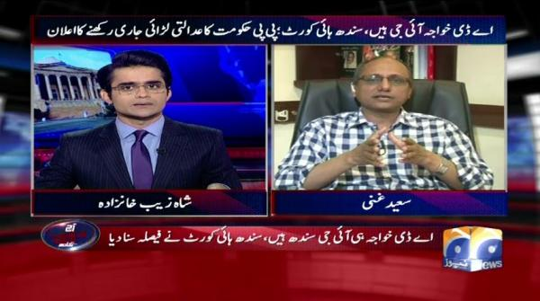 Aaj Shahzaib Khanzada Kay Sath - 07-September-2017