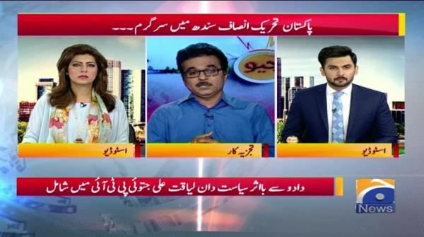 Geo Pakistan 18-September-2017