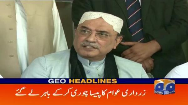 Geo Headlines - 11 PM 19-September-2017