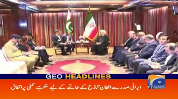 Geo Headlines - 09 AM 20-September-2017