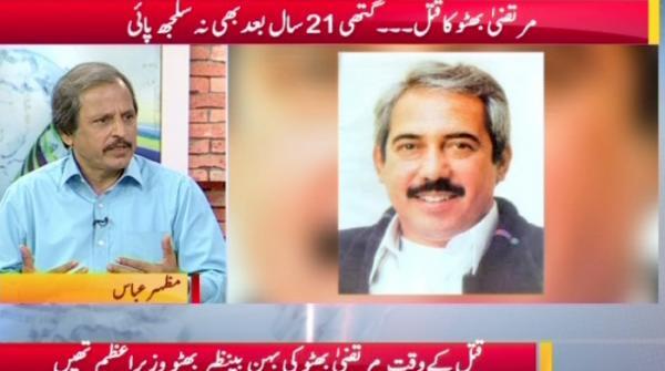 Journalist Mazhar Abbas talks about Murtaza Bhutto on his death anniversary