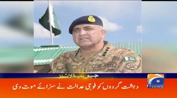Geo Headlines - 06 PM - 20 September 2017
