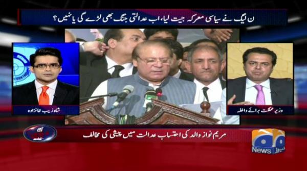 Nawaz Sharif not seeking any concession just asking for a fair trial: Talal Ch