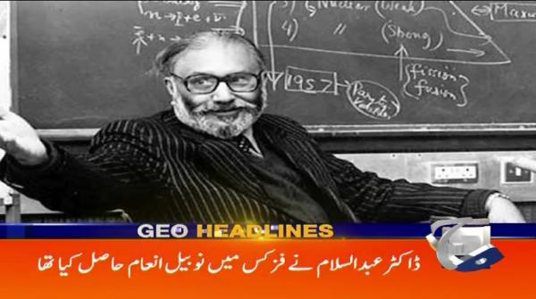 Geo Headlines - 07 AM 21-September-2017