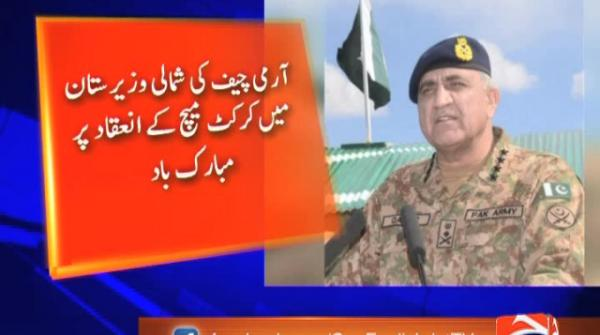 Peace has won in North Waziristan, says army chief