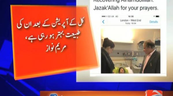 Begum Kulsoom discharged from ICU: Maryam