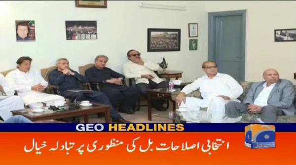Geo Headlines - 08 PM - 22 September 2017