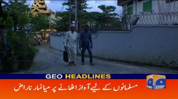 Geo Headlines - 01 AM - 23 September 2017