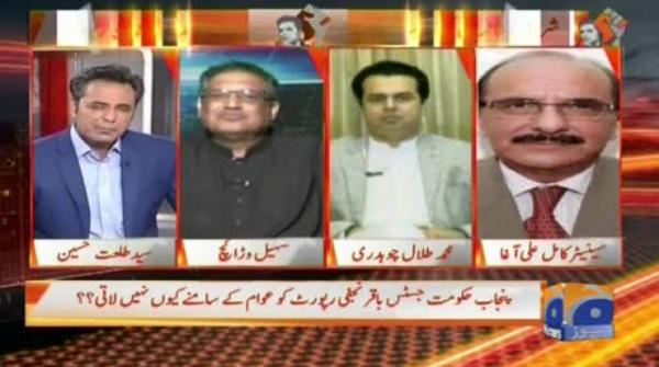Sharif family members realize that they are culprits, thus avoid accountability courts: Kaamil Ali Agha