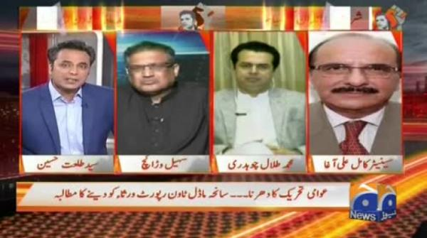 We are not waging a war against the judiciary but against the judicial system: Talal Choudhary