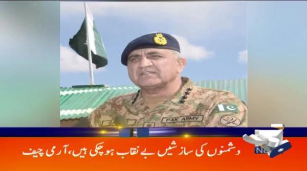 Geo Headlines - 07 PM - 24 September 2017