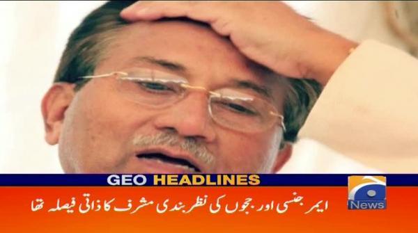 Geo Headlines - 07 PM - 25 September 2017