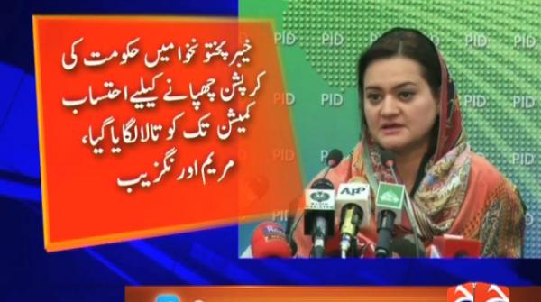 Imran Khan gambles to collect funds for PTI: Marriyum Aurangzeb