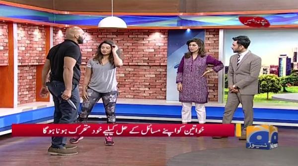 Experts Amir J Khan and Hamna Moin teach self-defense tactics for girls on Geo Pakistan today.