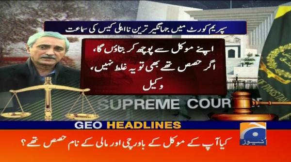 Geo Headlines -  09 PM - 17 October 2017