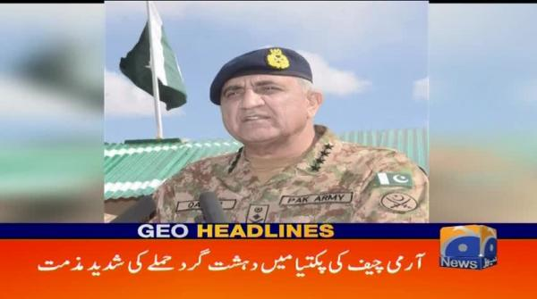 Geo Headlines -  10 PM - 17 October 2017