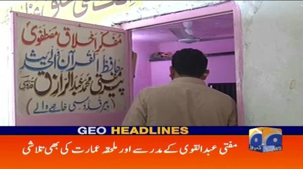 Geo Headlines - 03 PM 18-October-2017