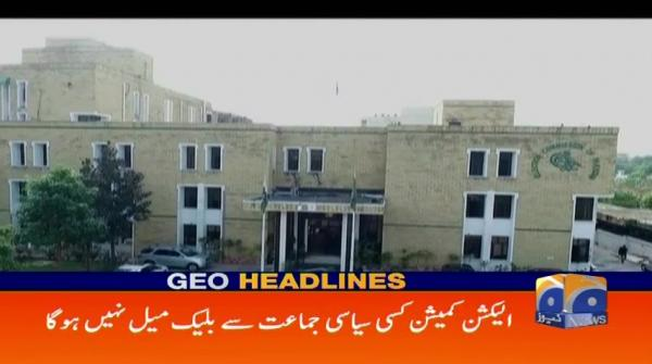Geo Headlines - 05 PM - 19 October 2017