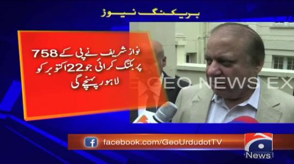 Nawaz to return to Pakistan on Oct 22