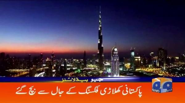 Geo Headlines - 06 PM - 20 October 2017