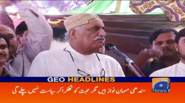 Geo Headlines - 04 PM 22-October-2017