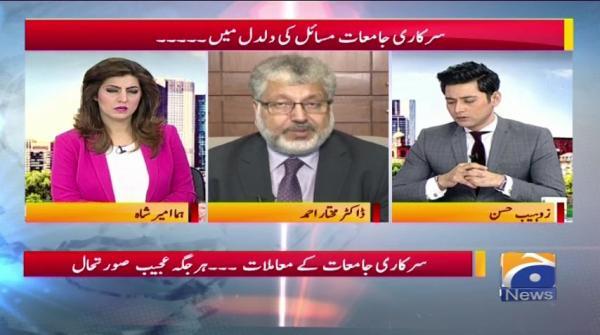Geo Pakistan 23-October-2017