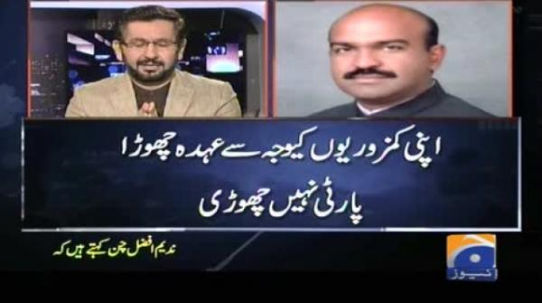 I have no intention to quit PPP, resigned only from party position: Nadeem Afzal Chan
