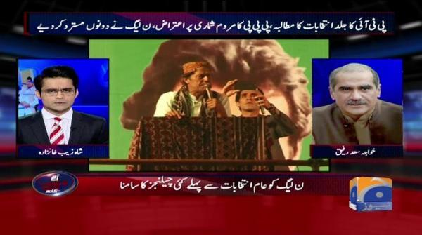 Aaj Shahzaib Khanzada Kay Sath - 06 November 2017