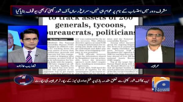 Aaj Shahzaib Khanzada Kay Sath - 07 November 2017