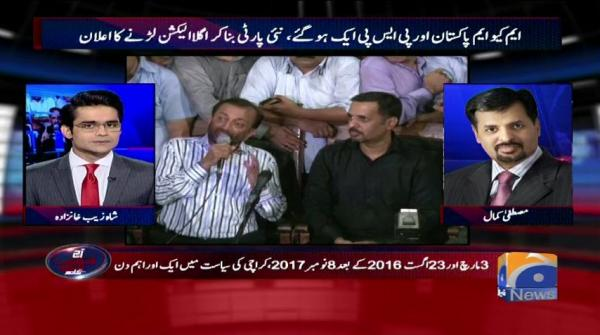 Aaj Shahzaib Khanzada Kay Sath - 08 November 2017