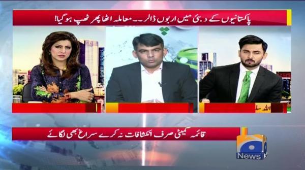 Geo Pakistan 10-November-2017