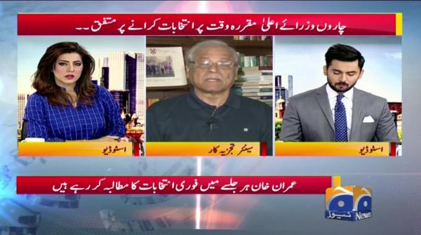 Geo Pakistan 14-November-2017