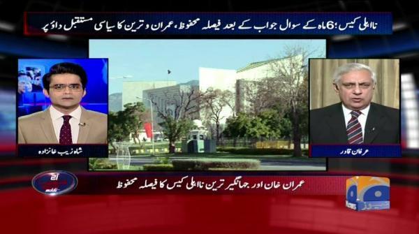 Aaj Shahzaib Khanzada Kay Sath - 14 November 2017