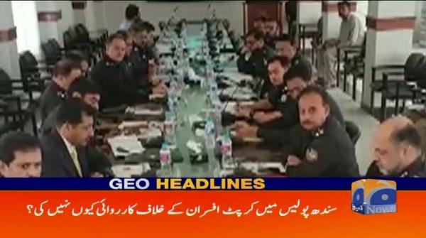 Geo Headlines - 05 PM - 16 November 2017