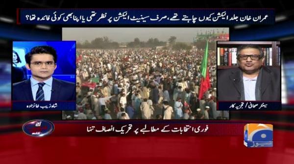 Aaj Shahzaib Khanzada Kay Sath - 16 November 2017