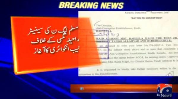 Anti-corruption department of Sindh launches enquiry against PML-N Senator Rahila Magsi