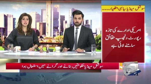 Geo Pakistan 17-November-2017