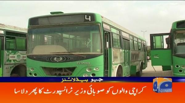 Geo Headlines - 05 PM - 17 November 2017