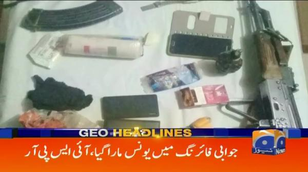 Geo Headlines - 01 AM - 18 November 2017